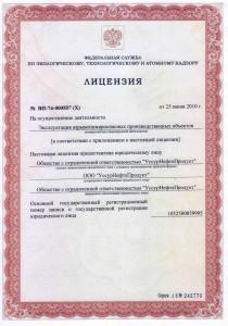 ЛИЦЕНЗИЯ. Эксплуатация взрывопожароопасных производственных объектов