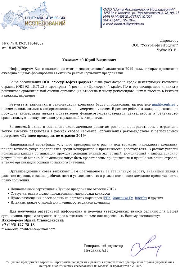 Письмо о подведении итогов межотраслевой аналитики 2019 года Рейтинга рекомендованных предприятий
