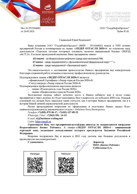 Официальное обращение ВБР