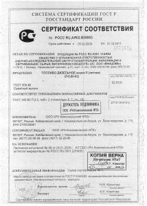 Топливо дизельное марки Л (летнее) (Л-0,05-62). ГОСТ 305-82