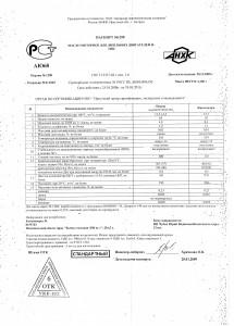 ПАСПОРТ КАЧЕСТВА. Масло моторное для дизельных двигателей М-14В2