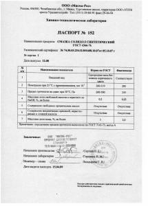 ПАСПОРТ КАЧЕСТВА. Смазка солидол синтетический. ГОСТ 4366-76