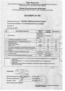 ПАСПОРТ КАЧЕСТВА. Смазка Литол-24. ГОСТ 21150-87