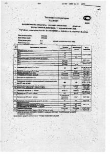 ПАСПОРТ. топливо дизельное ДТл-0,2-40.